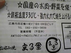 100924_121114